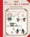 ディズニー刺しゅう図案集改訂版 (レディブティックシリーズ)