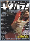 なりきりギター・ヒーローギタカラ!プレミアムベスト