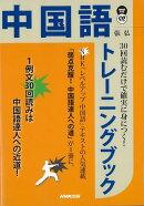 【バーゲン本】中国語トレーニングブックー30回読むだけで確実に身につく! CDブック