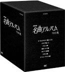 NHK 名曲アルバム 100選 DVD-BOX