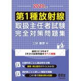 第1種放射線取扱主任者試験完全対策問題集(2020年版)