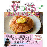 連続テレビ小説なつぞら なつが食べてたおいしいレシピ (FUSOSHA MOOK)