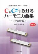CとC#で吹けるハーモニカ曲集(抒情歌編)改訂版