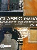 ビギナーのためのクラシック・ピアノ50曲選(上)