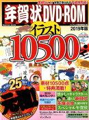 年賀状DVD-ROMイラスト10500(2019年版)