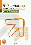 平成30年度版 コンピュータ会計 初級テキスト・問題集