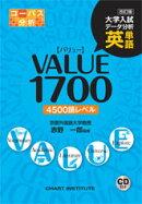英単語VALUE 1700改訂版