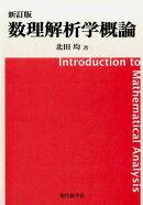 数理解析学概論新訂版