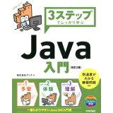 3ステップでしっかり学ぶJava入門改訂2版