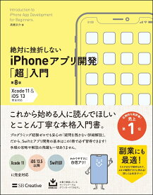 絶対に挫折しない iPhoneアプリ開発「超」入門 第8版 【Xcode 11 & iOS 13】 完全対応 [ 高橋 京介 ]