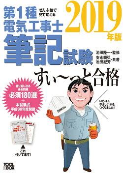 2019年版 ぜんぶ絵で見て覚える第1種電気工事士 筆記試験すい〜っと合格