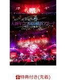 【先着特典】和楽器バンド 大新年会2018 横浜アリーナ 〜明日への航海〜(スマプラ対応)(B3サイズ特典ポスター付き)