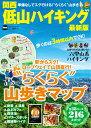 関西低山ハイキング最新版 ウォーカームック