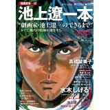 池上遼一本 (少年サンデーコミックススペシャル 漫画家本 vol.12)