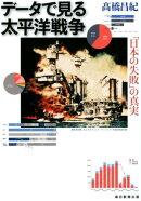 データで見る太平洋戦争