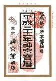 神宮宝暦(平成31年)