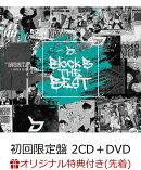 【楽天ブックス限定先着特典】Block B THE BEST (初回限定盤 2CD+DVD+Photo Book) (生写真付き)