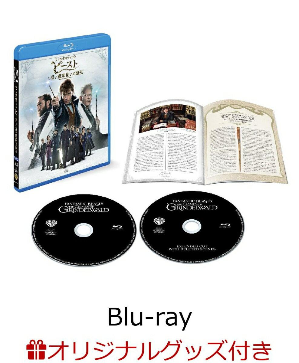 【楽天ブックス限定】ファンタスティック・ビーストと黒い魔法使いの誕生 エクステンデッド版ブルーレイセット(2枚組/日本限定メイキングブックレット付)(初回仕様)【Blu-ray】 +アクリル連結キーホルダー&トラベルステッカー4枚セット(完全生産限定)