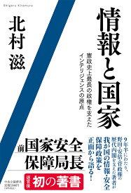 情報と国家 憲政史上最長の政権を支えたインテリジェンスの原点 (単行本) [ 北村 滋 ]