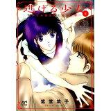 逃げる少女(2) (ボニータコミックス)