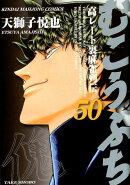 むこうぶち(50)