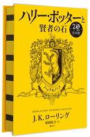 ハリー・ポッターと賢者の石 ハッフルパフ<20周年記念版>