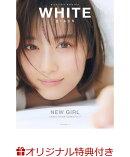 【予約】【楽天ブックス限定特典】WHITE graph 005(限定ポスター1枚)