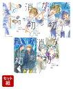 消えた初恋 1-5巻セット (マーガレットコミックス) [ アルコ ]