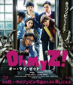 オー・マイ・ゼット!【Blu-ray】 [ 角田晃広 ]