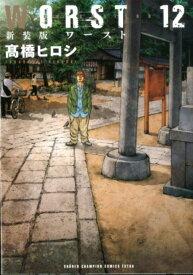 WORST(12)新装版 (少年チャンピオンコミックス エクストラ) [ 高橋ヒロシ ]