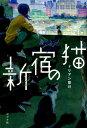 新宿の猫 (一般書 135) [ ドリアン 助川 ]