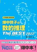 畑中敦子の数的推理ザ・ベスト2022