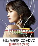 【先着特典】Rainbow (初回限定盤 CD+DVD) (アザージャケット付き)