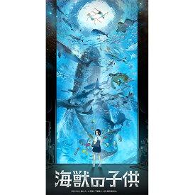 海獣の子供 【完全生産限定版】Blu-ray
