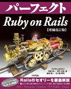 パーフェクト Ruby on Rails 【増補改訂版】 [ すがわらまさのり/前島真一 ]