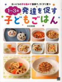 1~3歳発達を促す子どもごはん まいにちの手を動かす食事で、すくすく育つ [ 中村美穂 ]