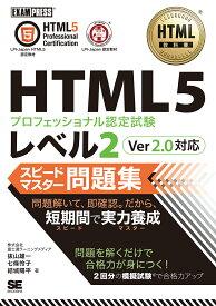 HTML教科書 HTML5プロフェッショナル認定試験 レベル2 スピードマスター問題集 Ver2.0対応 (EXAMPRESS) [ 株式会社富士通ラーニングメディア ]