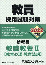 教員採用試験対策参考書(2022年度) 教職教養 2[教育心理 教育法 (オープンセサミシリーズ) [ 東京アカデミー ]