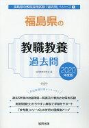 福島県の教職教養過去問(2020年度版)
