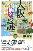 大阪「地理・地名・地図」の謎