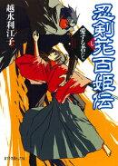 忍剣花百姫伝(7)