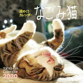 週めくりカレンダーなごみ猫(2020) ([カレンダー])