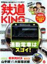 鉄道KING(vol.2) (別冊山と溪谷)