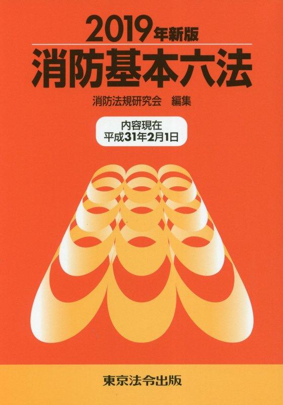 消防基本六法(2019年新版) [ 消防法規研究会 ]