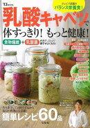 【バーゲン本】乳酸キャベツで体すっきり!もっと健康!