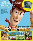 ディズニー/ピクサーSPECIAL BOOK