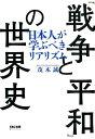 「戦争と平和」の世界史 日本人が学ぶべきリアリズム [ 茂木 誠 ]