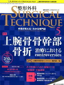 整形外科SURGICAL TECHNIQUE(8-5(2018))
