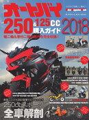 オートバイ250&125cc購入ガイド(2018)
