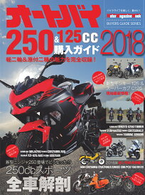オートバイ250&125cc購入ガイド(2018) (Motor Magazine Mook BUYERS GUI)
